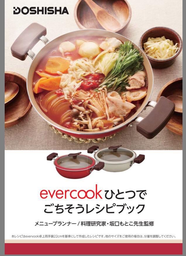 evercook卓上両手鍋レシピ開発。_f0174982_15525398.jpg