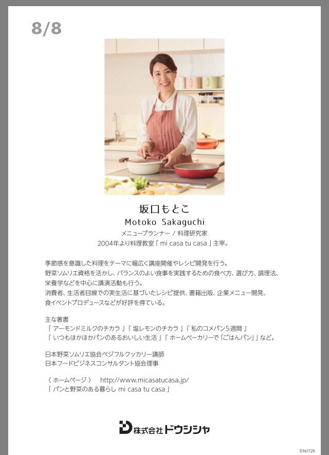 evercook卓上両手鍋レシピ開発。_f0174982_15525498.jpg