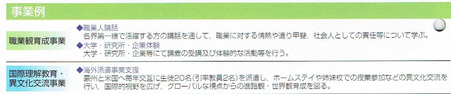 2016年9月26日茨城県立牛久栄進高等学校修学旅行事前平和学習 其の6_d0249595_10041460.jpg