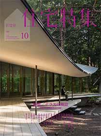 新建築2016年10月号に掲載されました_a0142322_1795025.jpg
