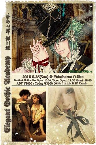 Elegant Gothic Academy 第三夜 テーマ【美と少年】_a0093332_9213127.jpg