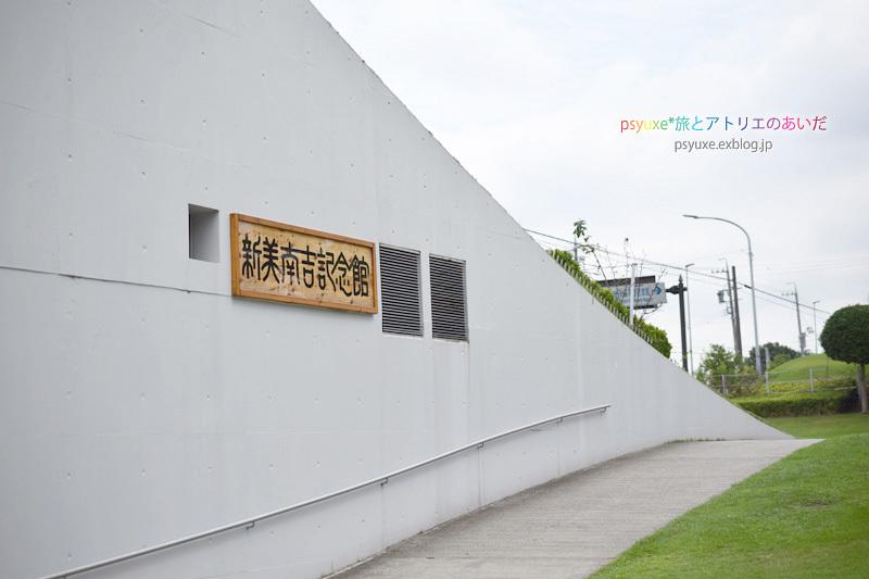 ごんの秋祭り*新見南吉記念館と彼岸花_e0131432_22104306.jpg