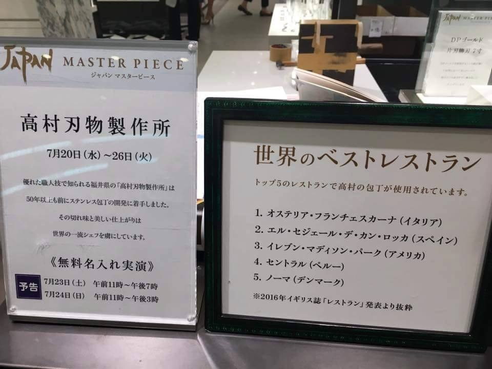 JAPAN MASTER PIECE /高村刃物製作所@銀座三越_e0214541_13090374.jpeg