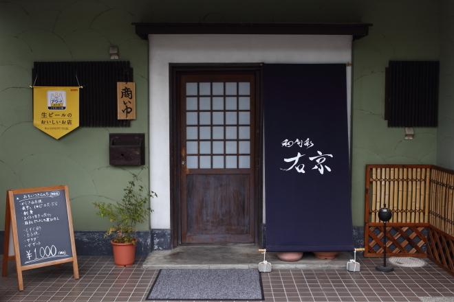 和旬彩 右京 ~絶品おもいつきランチ~_e0227942_22124296.jpg