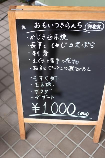 和旬彩 右京 ~絶品おもいつきランチ~_e0227942_22135593.jpg