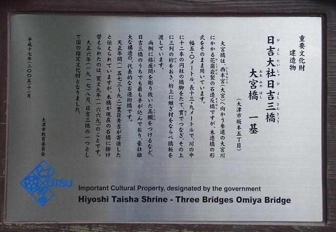 京都・滋賀の山旅・・1日目_e0164643_15243517.jpg
