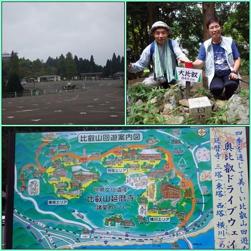 京都・滋賀の山旅・・1日目_e0164643_15323165.jpg