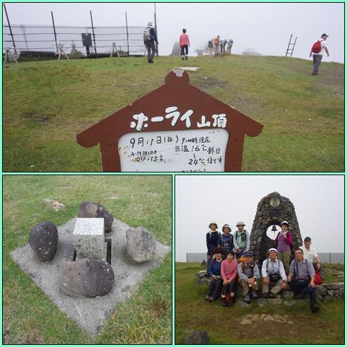 京都・滋賀の山旅・・1日目_e0164643_15435277.jpg