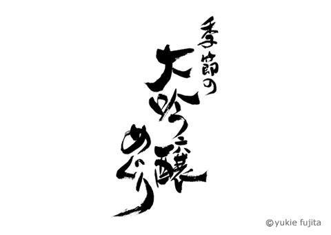 見出しタイトル「季節の大吟醸」株式会社ベルーナ様_c0141944_18284124.jpg