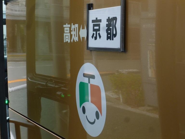 ○とさでん交通  京都行き高速バスダイヤ改正_f0111289_00102599.jpg