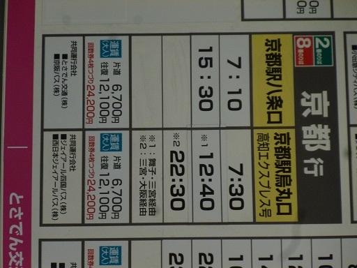○とさでん交通  京都行き高速バスダイヤ改正_f0111289_00111258.jpg