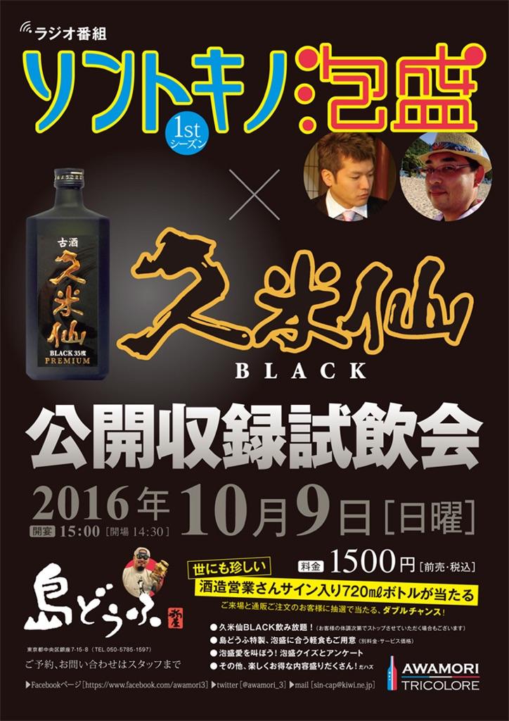 公開収録試飲会_c0108695_1630352.jpg