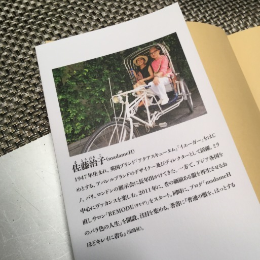 madameHの本、第二弾発売!_b0210699_17084131.jpeg