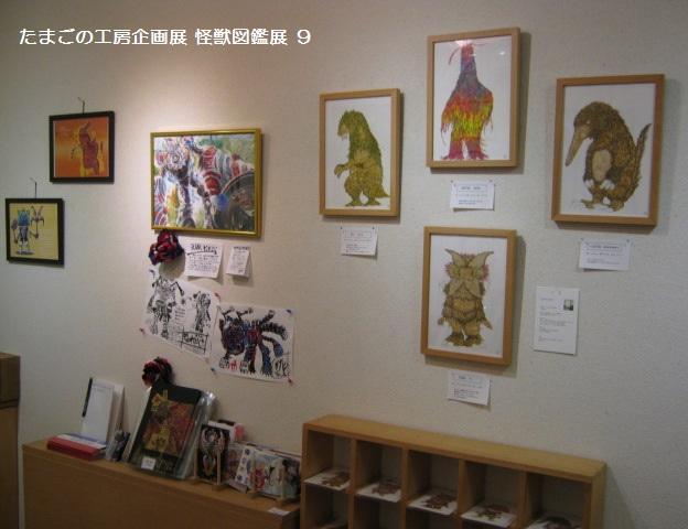 たまごの工房 企画展  怪獣図鑑展 9   その2_e0134502_13193346.jpg