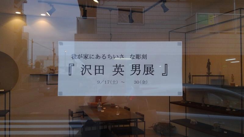 沢田英男さんの展示1_f0351305_08584641.jpg