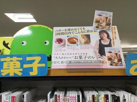 サクラ書店@平塚駅ビル店にて_e0071324_23005431.jpg
