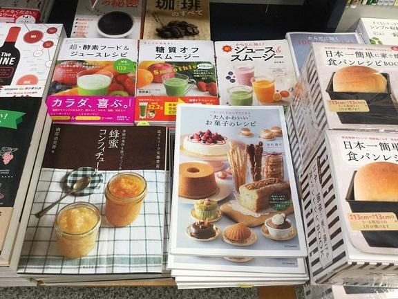 サクラ書店@平塚駅ビル店にて_e0071324_23015673.jpg
