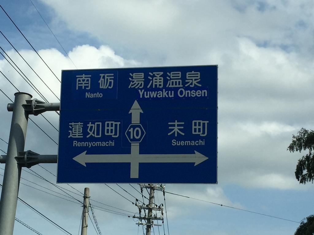 湯湧温泉と8番らーめんと_c0113733_2334320.jpg
