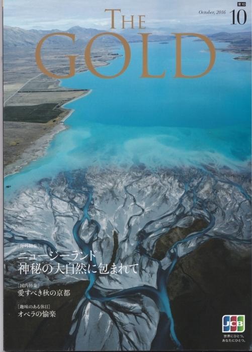 JCB GOLD ニュージーランド 特集_f0050534_08530456.jpg
