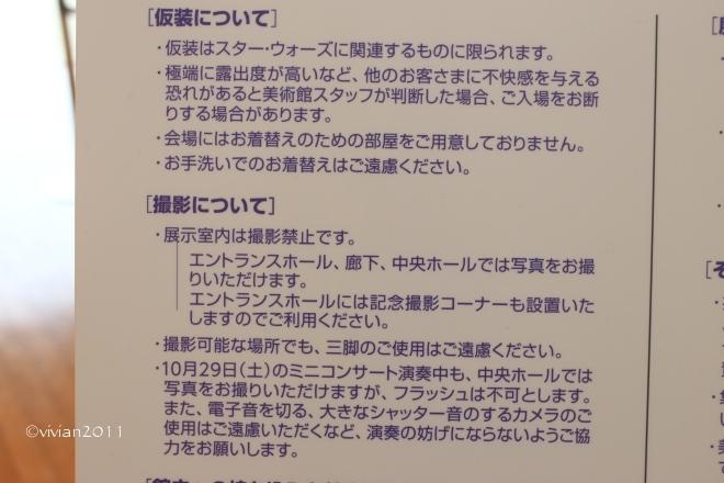 スター・ウォーズ展 ~大人にも楽しい企画~ in 宇都宮美術館_e0227942_19490759.jpg
