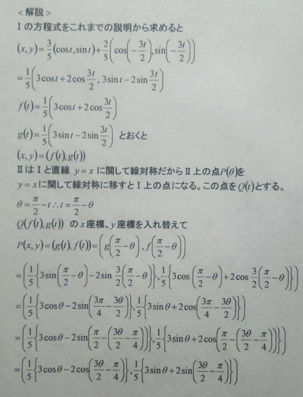 ハイポサイクロイドⅢ<5:2>y=xに対称を利用して_b0368745_12360801.jpg