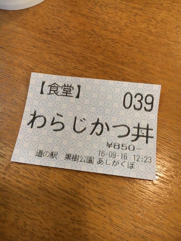 わらじかつ丼_c0206645_2302261.jpg