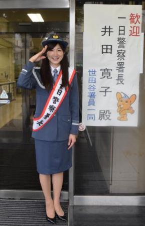 婦警姿の井田寛子