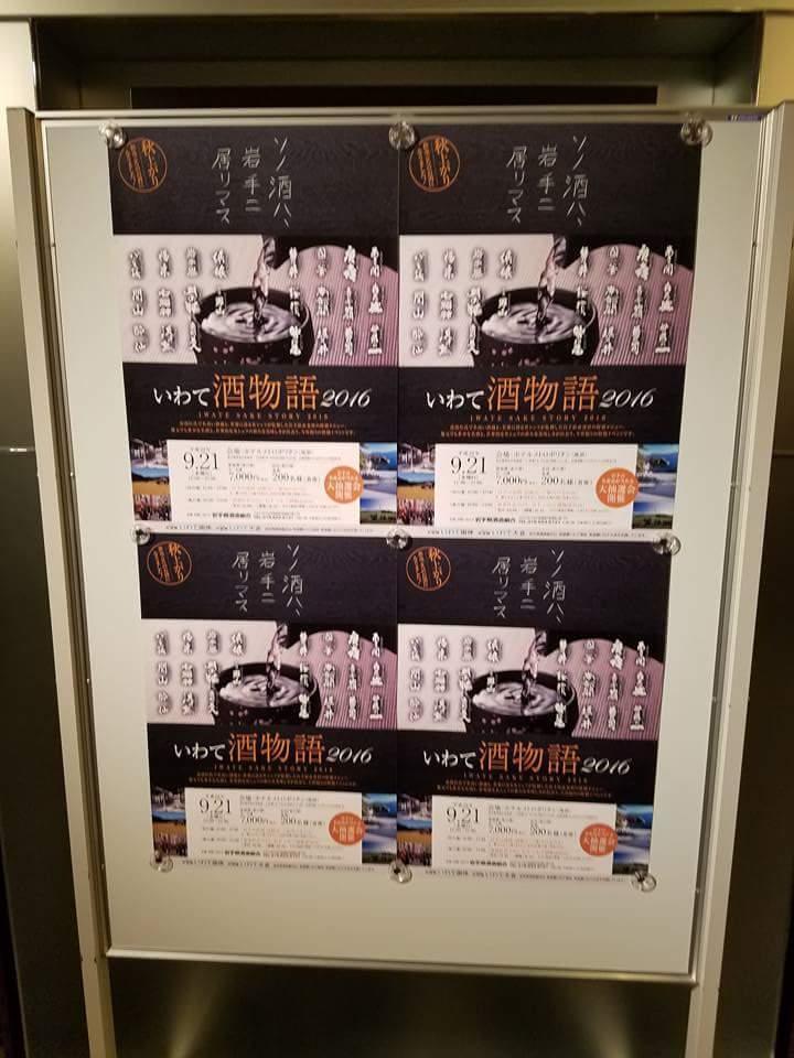 岩手県試飲会・西武百貨店試飲販売_a0310573_09040765.jpg