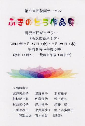 第20回絵画サークルふきのとう作品展が開催中です。_b0129807_23210763.jpg