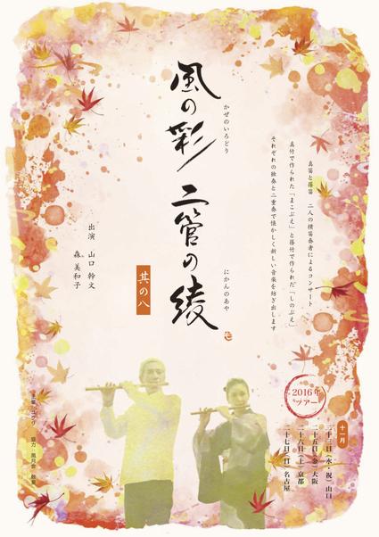 2016年秋 演奏会情報_b0044718_18421937.jpg