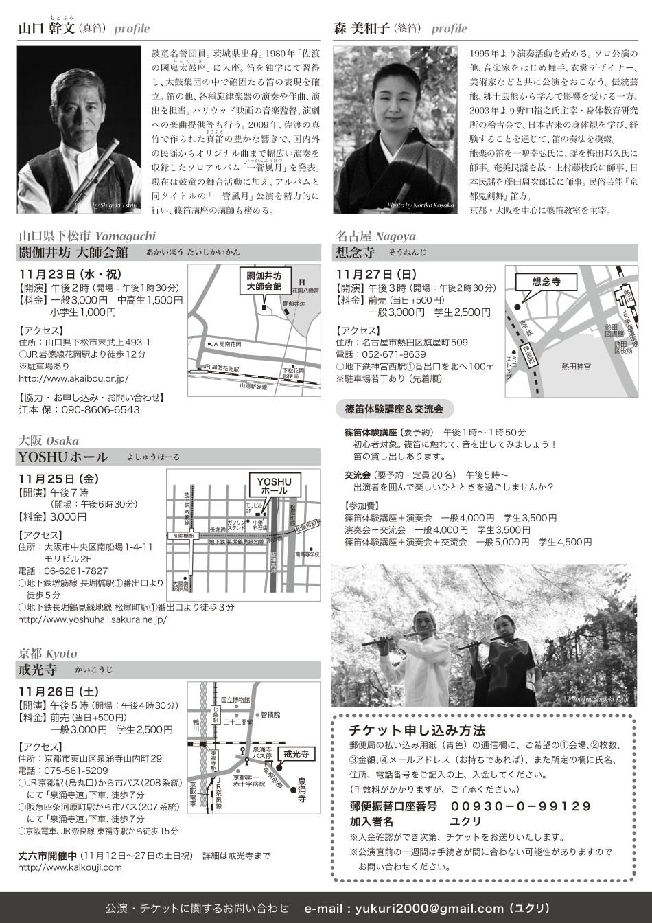 2016年秋 演奏会情報_b0044718_1923386.jpg