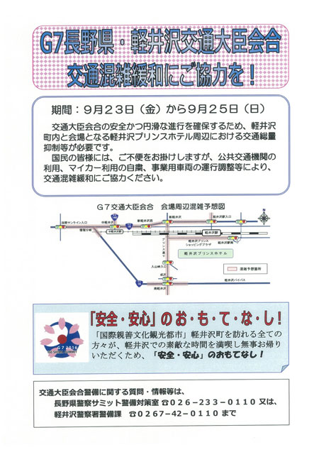 G7長野県・軽井沢交通大臣会合開催!_d0035921_1483463.jpg