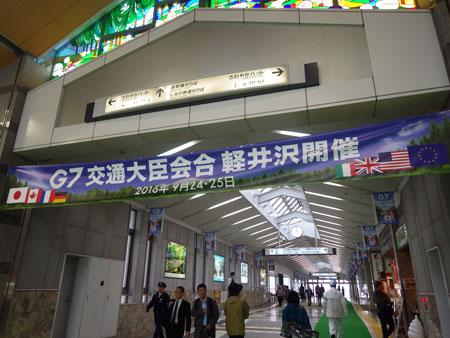 G7長野県・軽井沢交通大臣会合開催!_d0035921_1485572.jpg