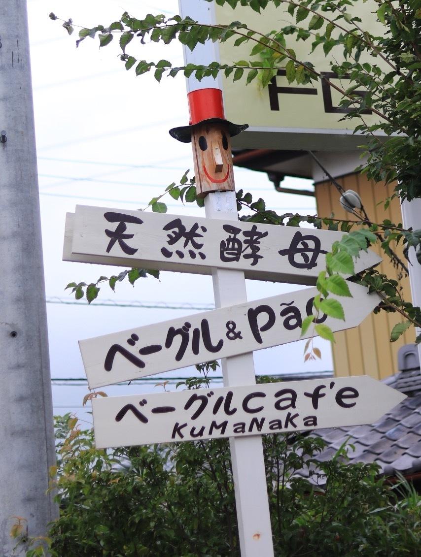熊谷のkumanakaさんでランチ_c0366722_12085534.jpg