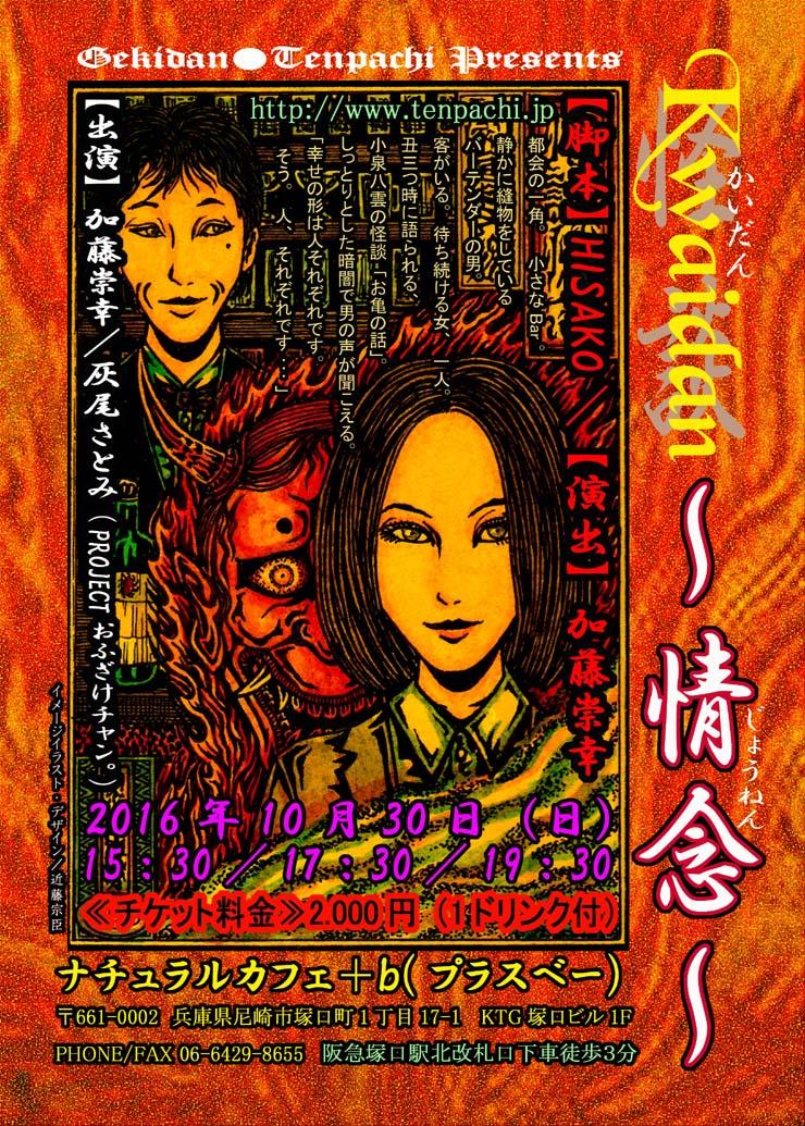 劇団●天八 Presents 「Kwaidan~情念~」 _a0093332_1465667.jpg