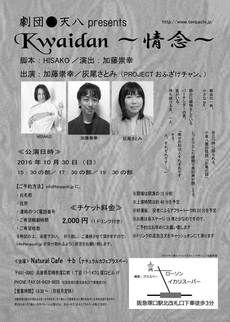 劇団●天八 Presents 「Kwaidan~情念~」 _a0093332_1471375.jpg