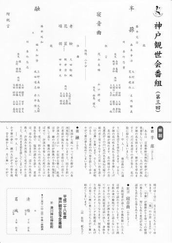 神戸観世会_e0227436_14123587.jpg