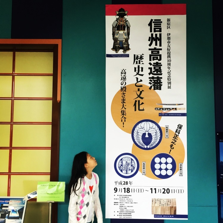 『信州高遠藩 歴史と文化』展_d0334837_14335184.jpeg