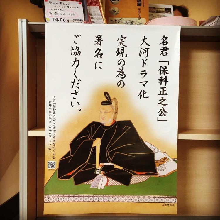 『信州高遠藩 歴史と文化』展_d0334837_14350220.jpeg
