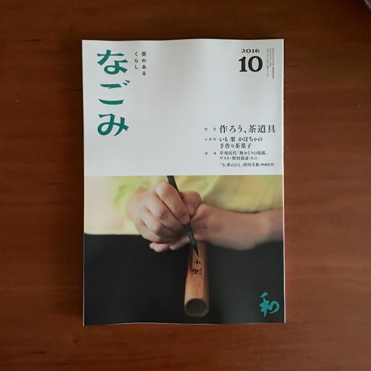 なごみ十月号『英語DE茶の湯』_d0334837_15002236.jpeg