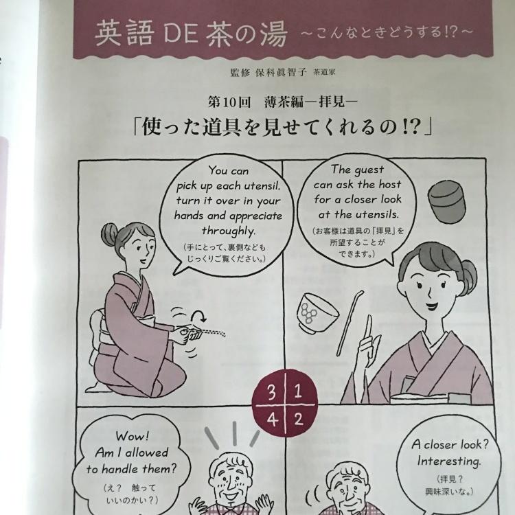 なごみ十月号『英語DE茶の湯』_d0334837_15070119.jpeg
