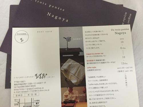 De trois pensse Nagoya_e0288544_156130.jpg