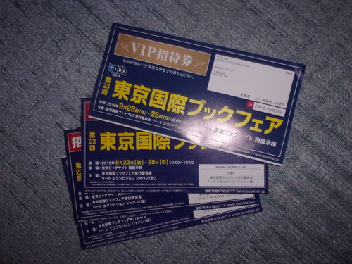 東京国際ブックフェアに行くのは、明日にして、自宅作業・・・。_c0198869_205244.jpg