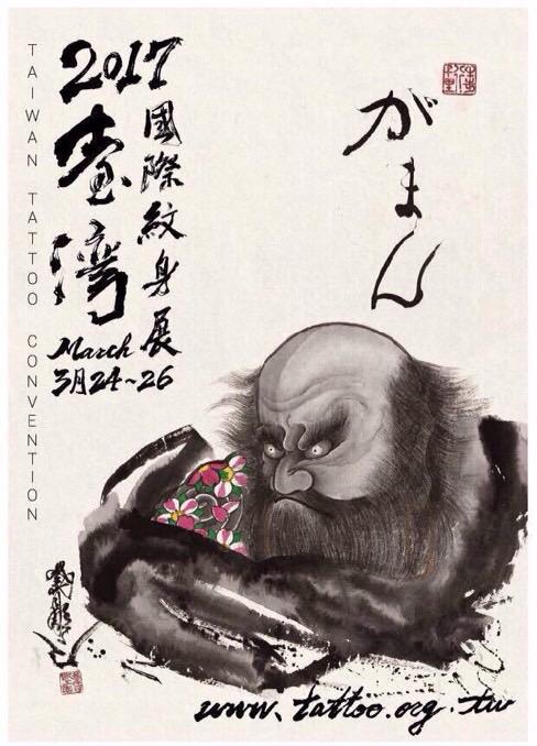 8th TAIWAN TATTOO CONVENTION 台灣國際紋身藝術展 _e0261276_12545773.jpg
