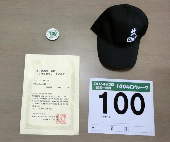 飯塚武雄100キロの参加賞が届きました_e0294183_16573592.jpg
