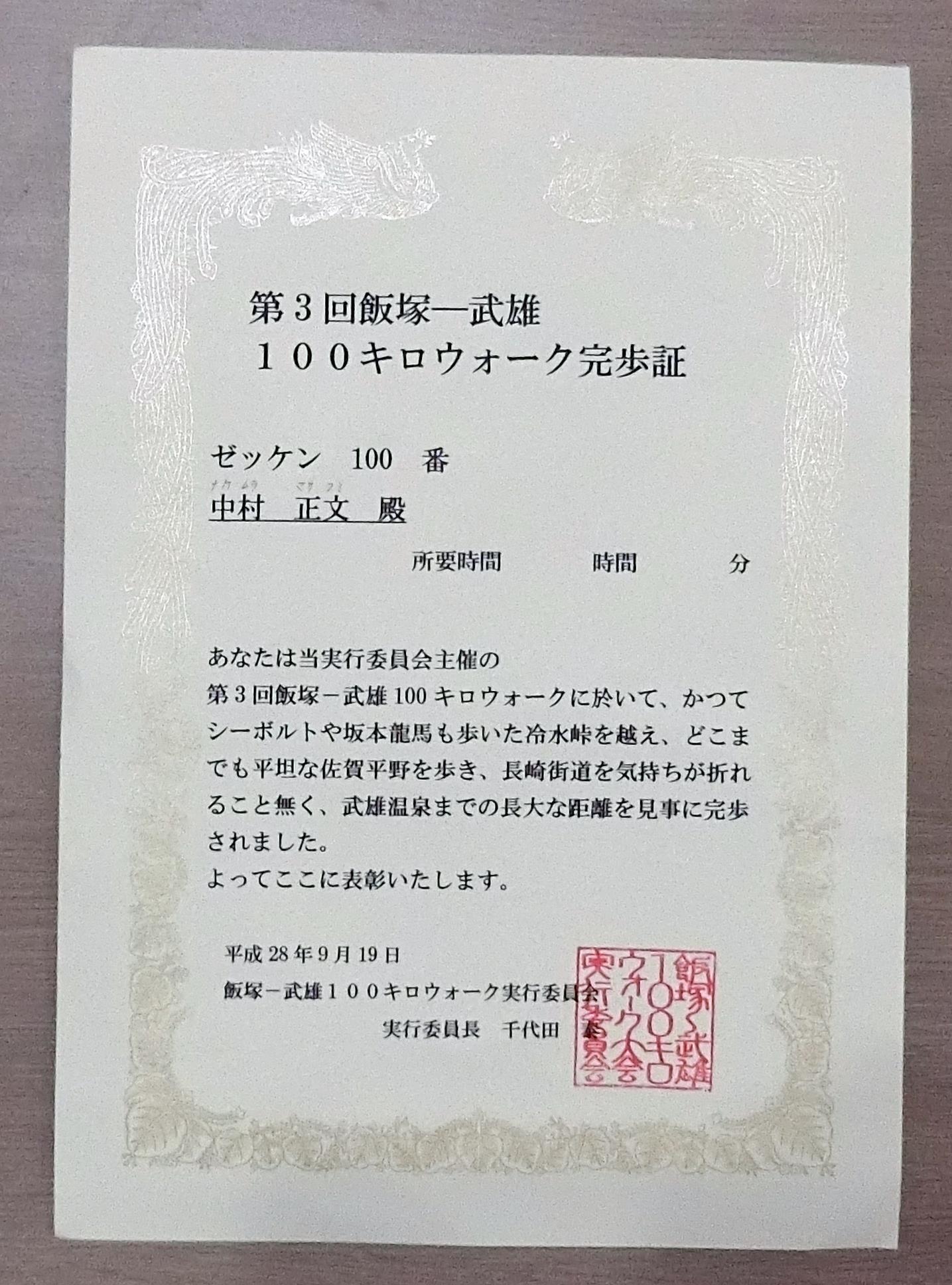 飯塚武雄100キロの参加賞が届きました_e0294183_16580213.jpg