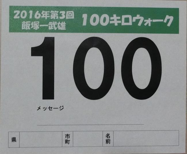 飯塚武雄100キロの参加賞が届きました_e0294183_16581603.jpg