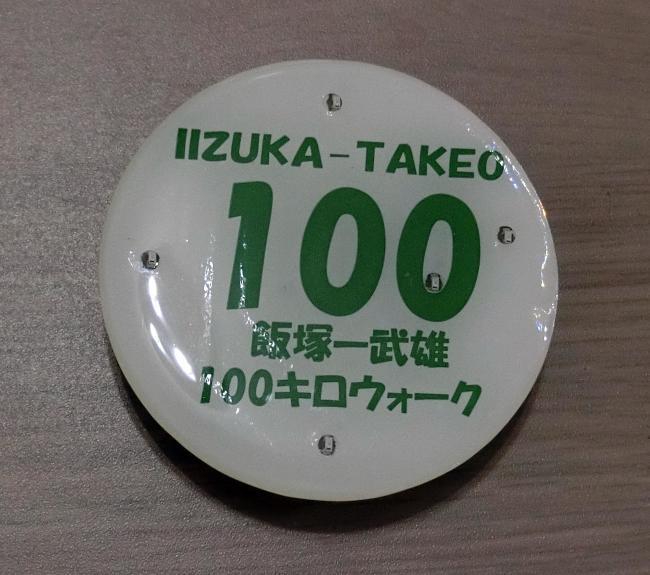 飯塚武雄100キロの参加賞が届きました_e0294183_16585133.jpg
