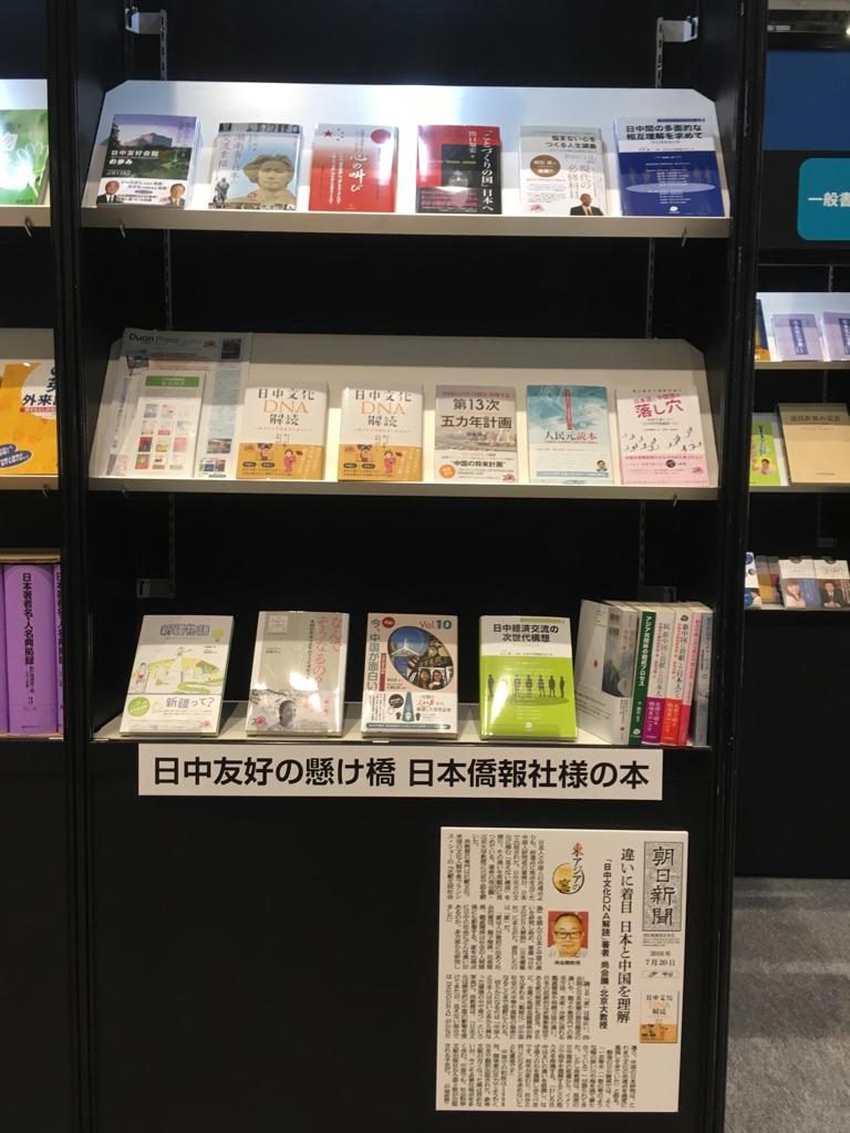 「第23回 東京国際ブックフェア」に日本僑報社の特設コーナー_d0027795_10154429.jpg