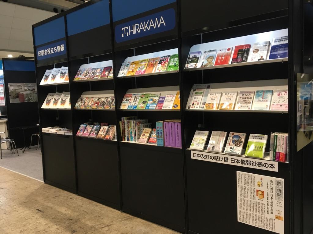 「第23回 東京国際ブックフェア」に日本僑報社の特設コーナー_d0027795_10155240.jpg